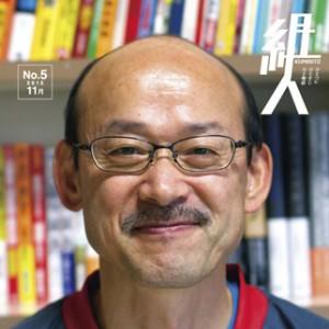 KUMIBITO-No.5-head