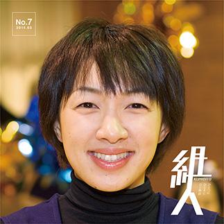 KUMIBITO-No.7-head