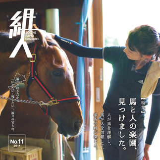KUMIBITO-No11-head