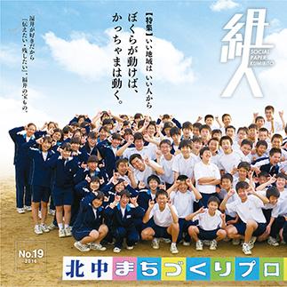 KUMIBITO-No19-head